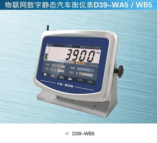 北京物联网系统D39-WA5