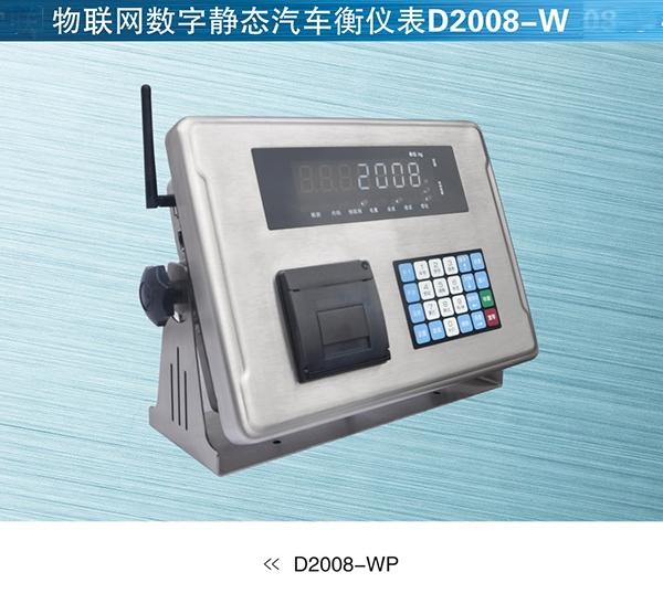 物联网系统D2008-W