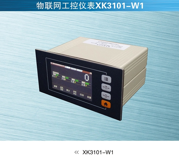 北京物联网系统XK3101-W1